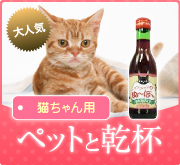11-s_bnr_kanpai_cat-Franklin-Liquors